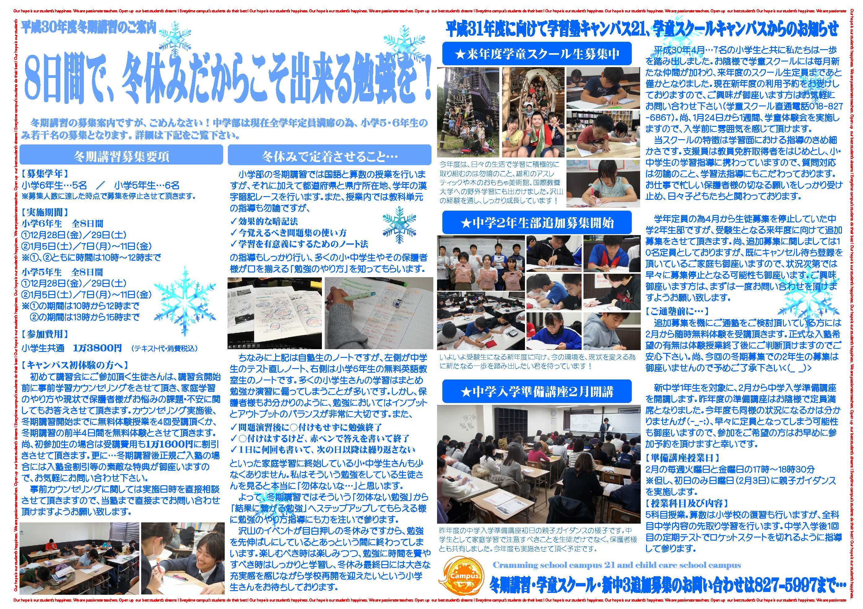 平成30年度キャンパス21泉教室冬期講習のご案内
