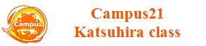 Campus21勝平教室Katsuhiraclass